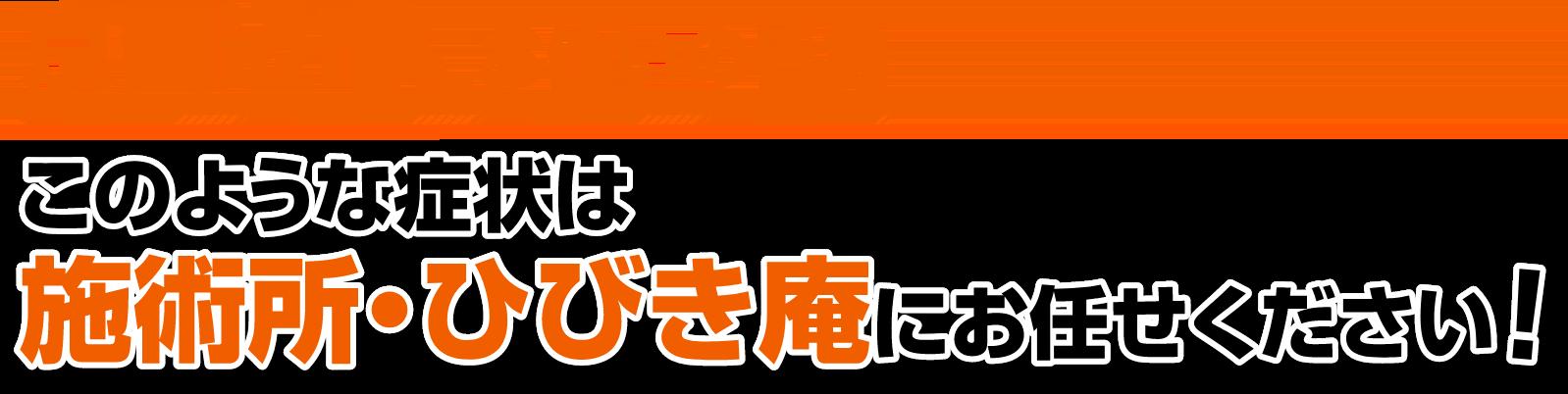 京田辺市にお住まいの皆様 このような症状は施術所・ひびき庵にお任せください!