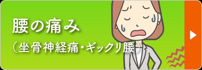 腰の痛み(坐骨神経痛・ぎっくり腰)