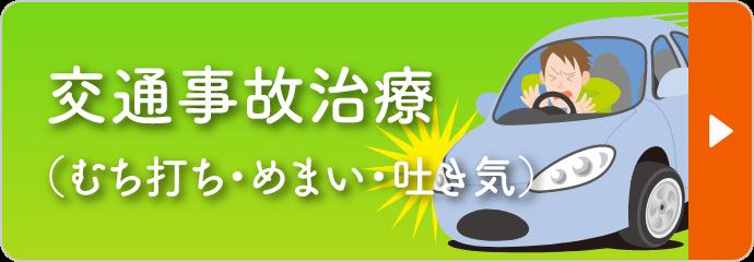 交通事故治療(むち打ち・めまい・吐き気)